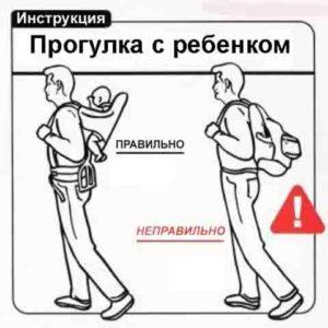 человек инструкция