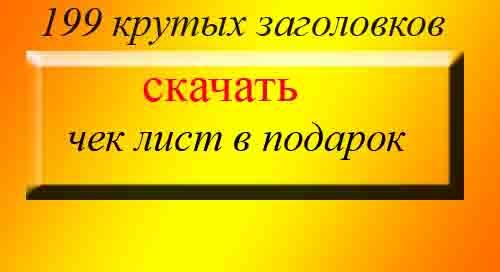 ЗАГОЛОВКИ