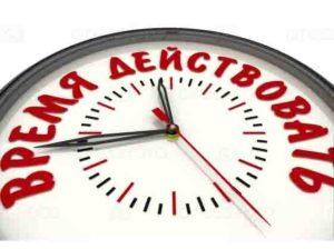 время действовать