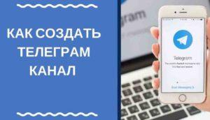 как создать свой канал telegram